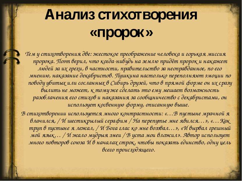 Анализ стихотворения «пророк» Тем у стихотворения две: жестокое преображение ...