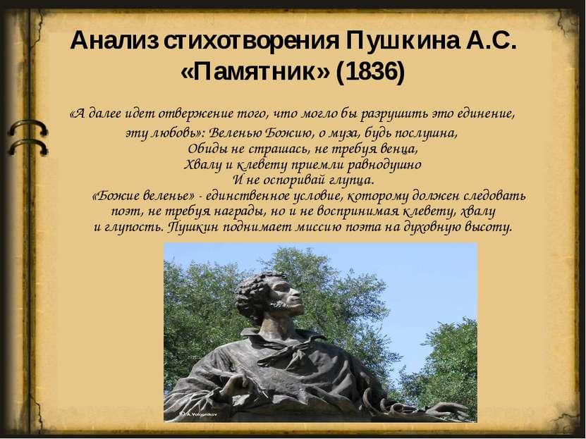 Анализ стихотворения Пушкина А.С. «Памятник» (1836) «А далее идет отвержение ...