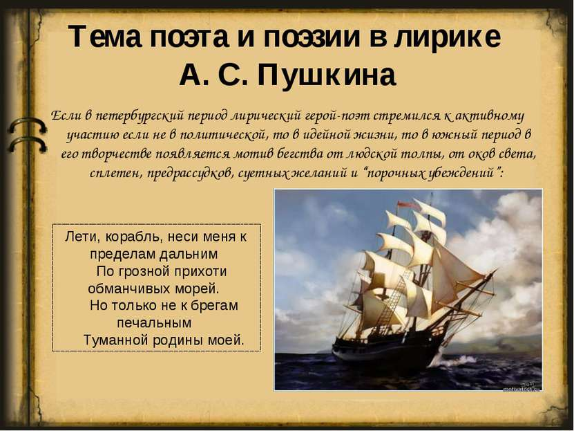 Тема поэта и поэзии в лирике А. С. Пушкина Если в петербургский период лириче...