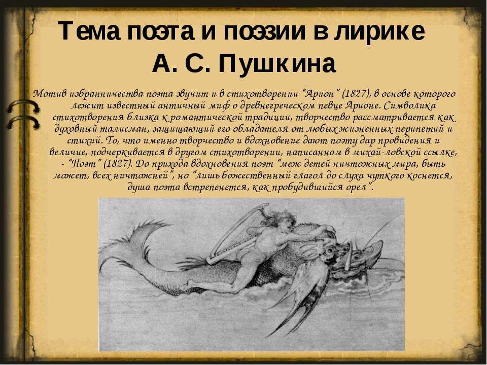 Тема поэта и поэзии в лирике А. С. Пушкина Мотив избранничества поэта звучит ...