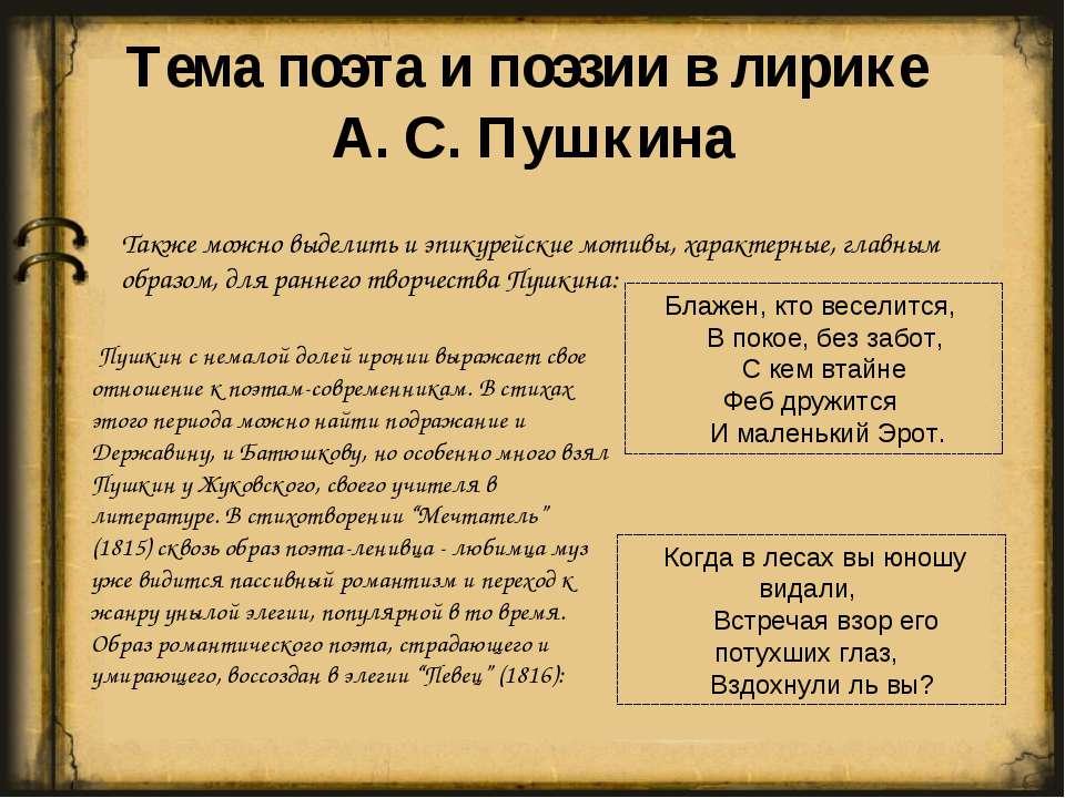 Тема поэта и поэзии в лирике А. С. Пушкина Также можно выделить и эпикурейски...