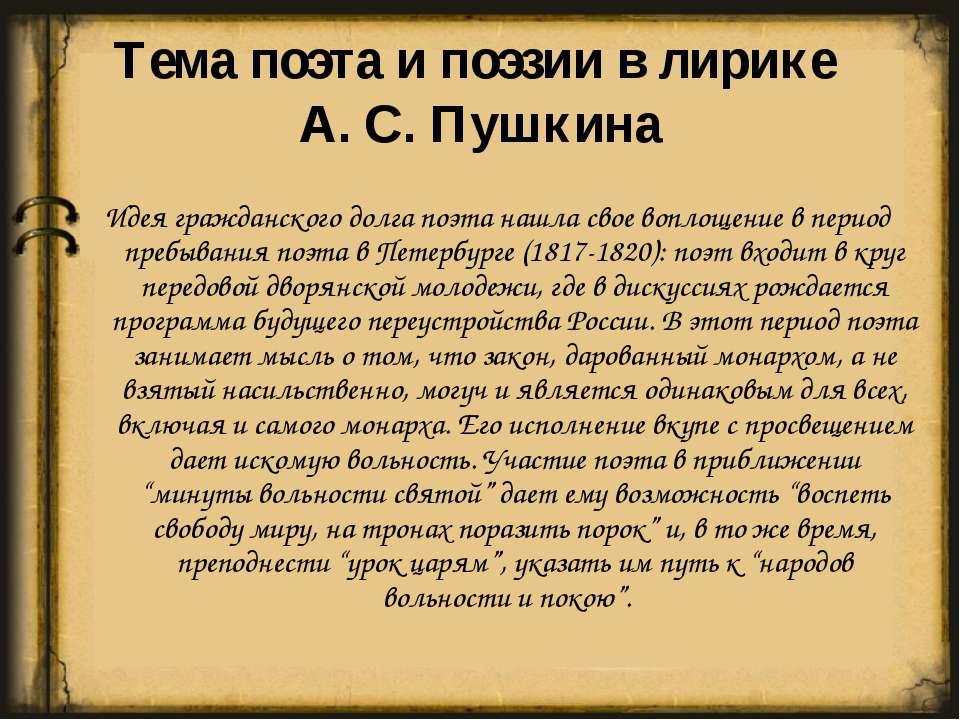 Тема поэта и поэзии в лирике А. С. Пушкина Идея гражданского долга поэта нашл...