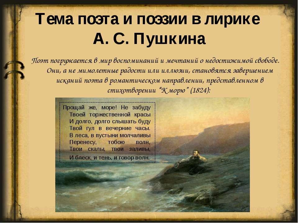 Тема поэта и поэзии в лирике А. С. Пушкина Поэт погружается в мир воспоминан...