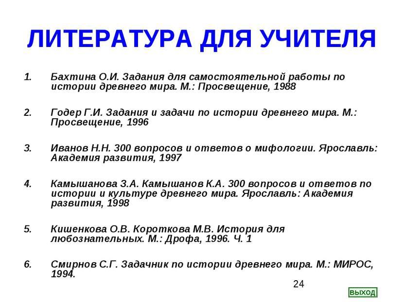 ЛИТЕРАТУРА ДЛЯ УЧИТЕЛЯ Бахтина О.И. Задания для самостоятельной работы по ист...