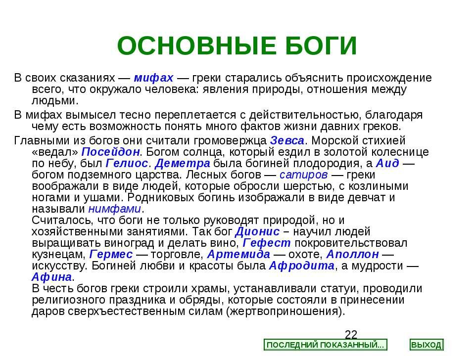 ОСНОВНЫЕ БОГИ В своих сказаниях — мифах — греки старались объяснить происхожд...