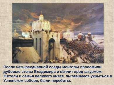После четырехдневной осады монголы проломили дубовые стены Владимира и взяли ...