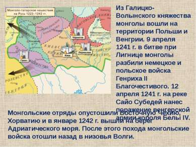 Монгольские отряды опустошили Восточную Чехию, Хорватию и в январе 1242 г. вы...