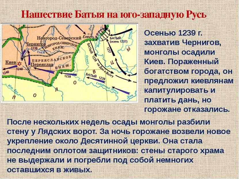 Краткое содержание нашествие монголов на русь