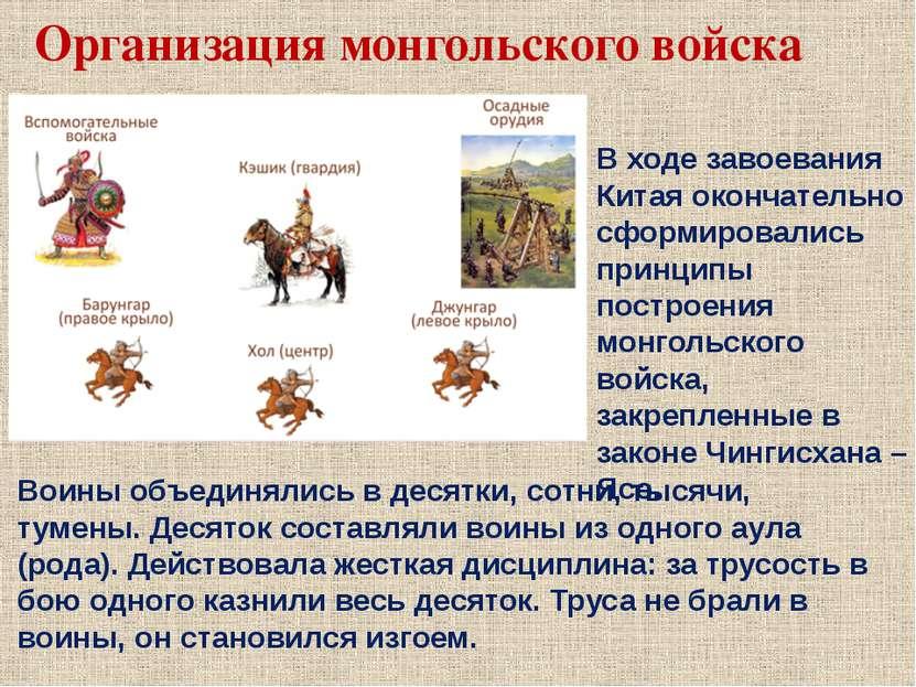 Организация монгольского войска В ходе завоевания Китая окончательно сформиро...