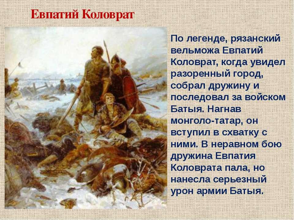 Евпатий Коловрат По легенде, рязанский вельможа Евпатий Коловрат, когда увиде...