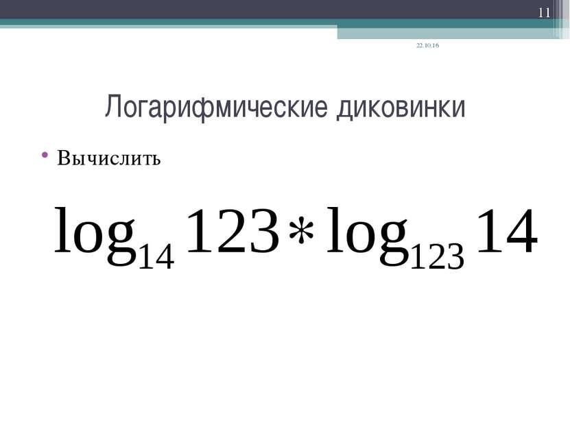 Логарифмические диковинки Вычислить * *