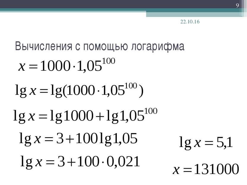 Вычисления с помощью логарифма * *