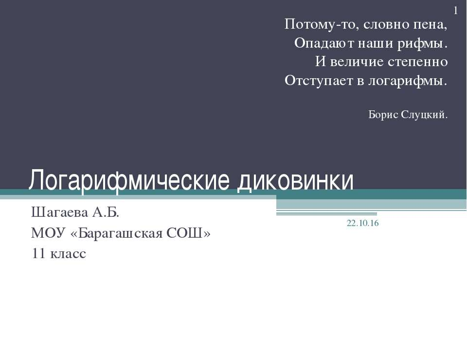 Логарифмические диковинки Шагаева А.Б. МОУ «Барагашская СОШ» 11 класс Потому-...