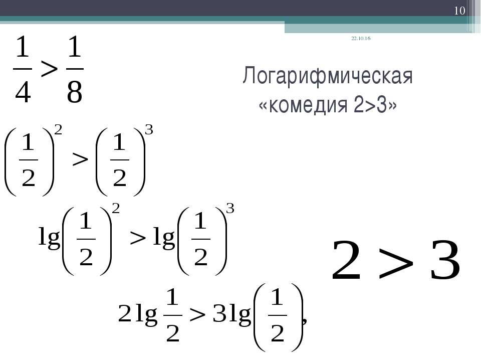 Логарифмическая «комедия 2>3» * *