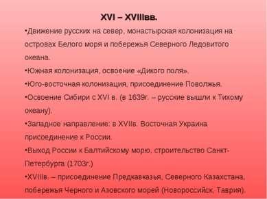 XVI – XVIIIвв. Движение русских на север, монастырская колонизация на острова...