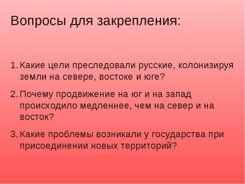 Вопросы для закрепления: Какие цели преследовали русские, колонизируя земли н...