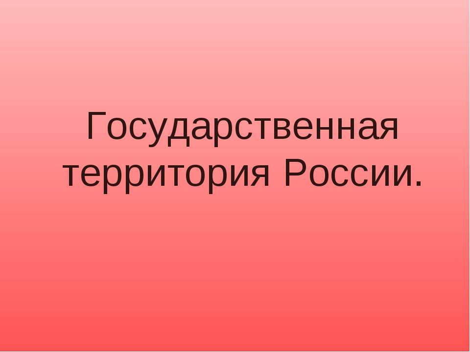 Государственная территория России.