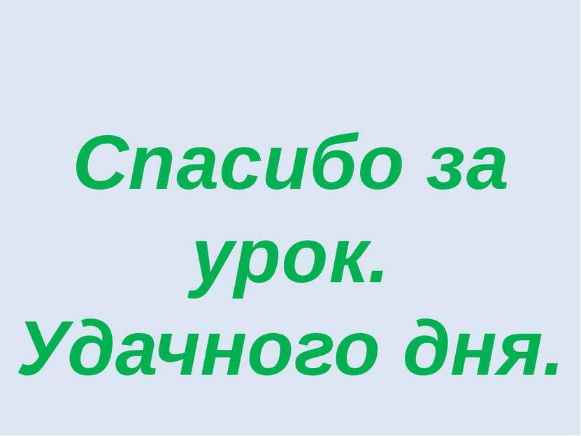 Источники: Учебник: География: Природа России. 8 кл. Автор: И.И. Баринова, «Д...