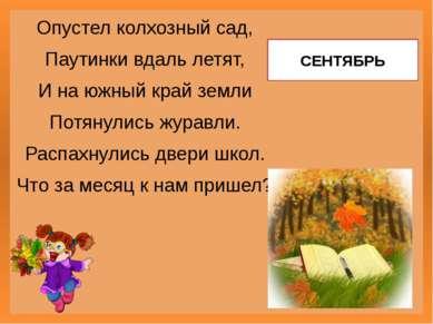 СЕНТЯБРЬ Опустел колхозный сад, Паутинки вдаль летят, И на южный край земли П...