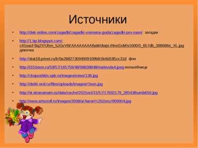 Источники http://deti-online.com/zagadki/zagadki-vremena-goda/zagadki-pro-ose...
