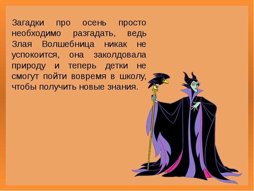 Загадки про осень просто необходимо разгадать, ведь Злая Волшебница никак не ...