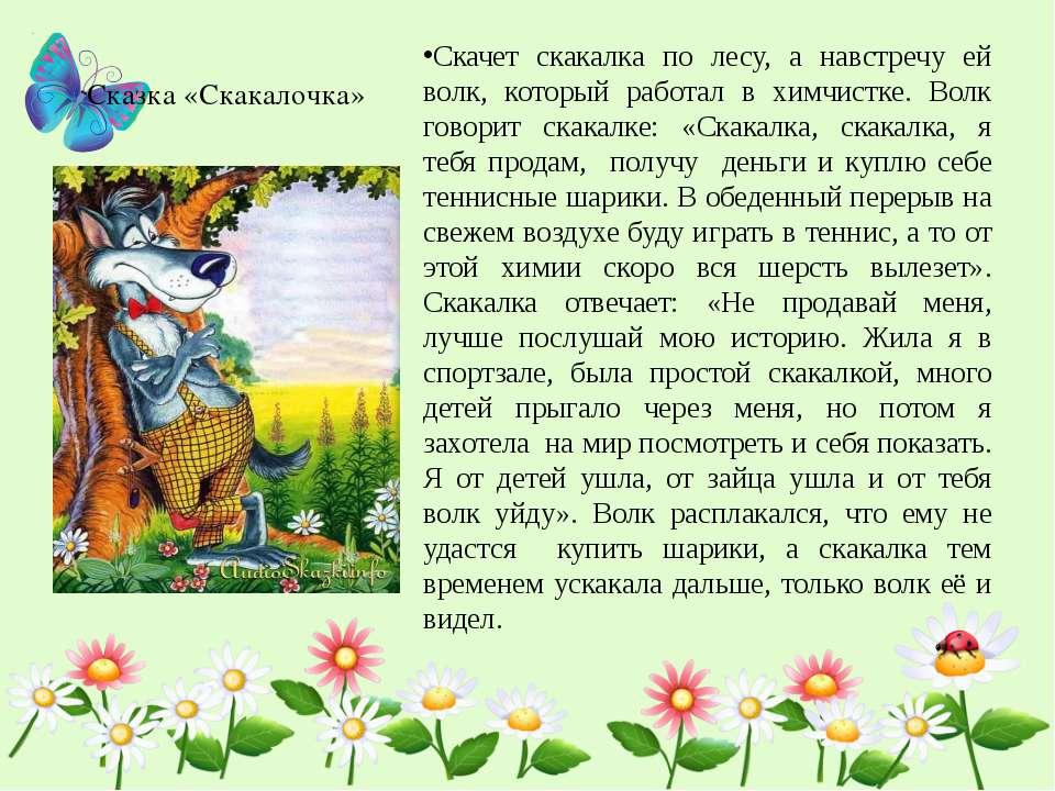 Сказка «Скакалочка» Скачет скакалка по лесу, а навстречу ей волк, который раб...