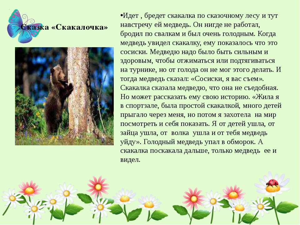 Сказка «Скакалочка» Идет , бредет скакалка по сказочному лесу и тут навстречу...