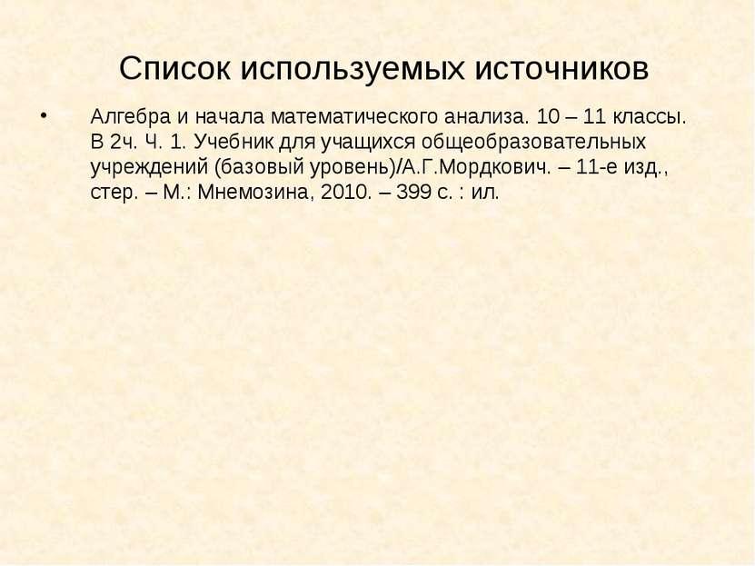 Список используемых источников Алгебра и начала математического анализа. 10 –...