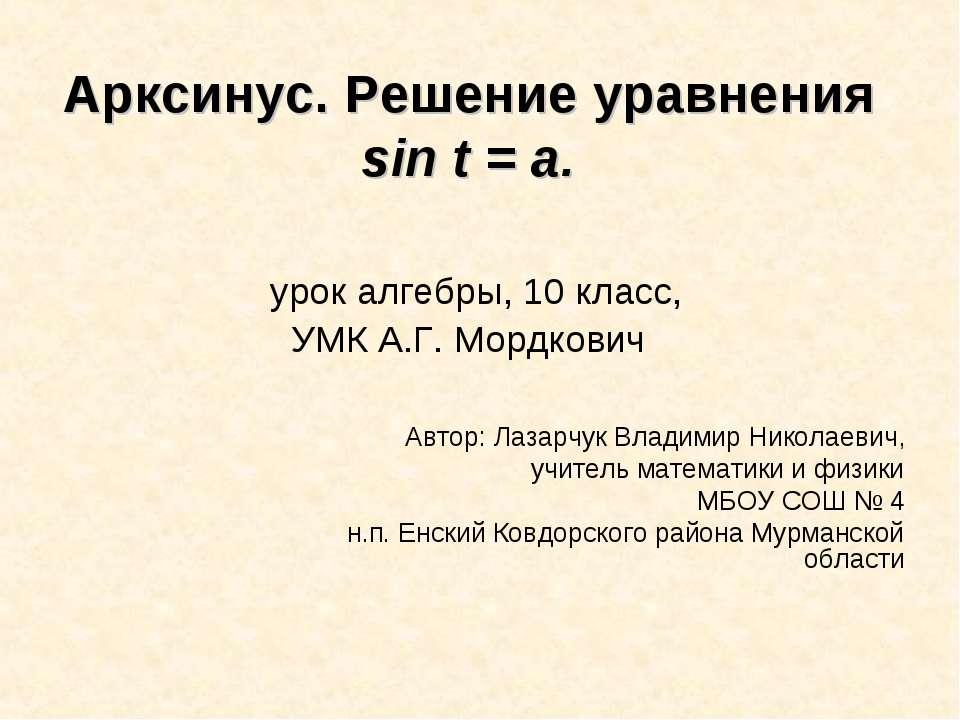 Арксинус. Решение уравнения sin t = a. урок алгебры, 10 класс, УМК А.Г. Мордк...