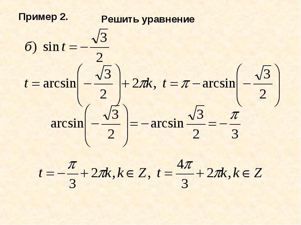 Пример 2. Решить уравнение