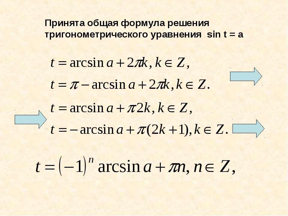Принята общая формула решения тригонометрического уравнения sin t = a