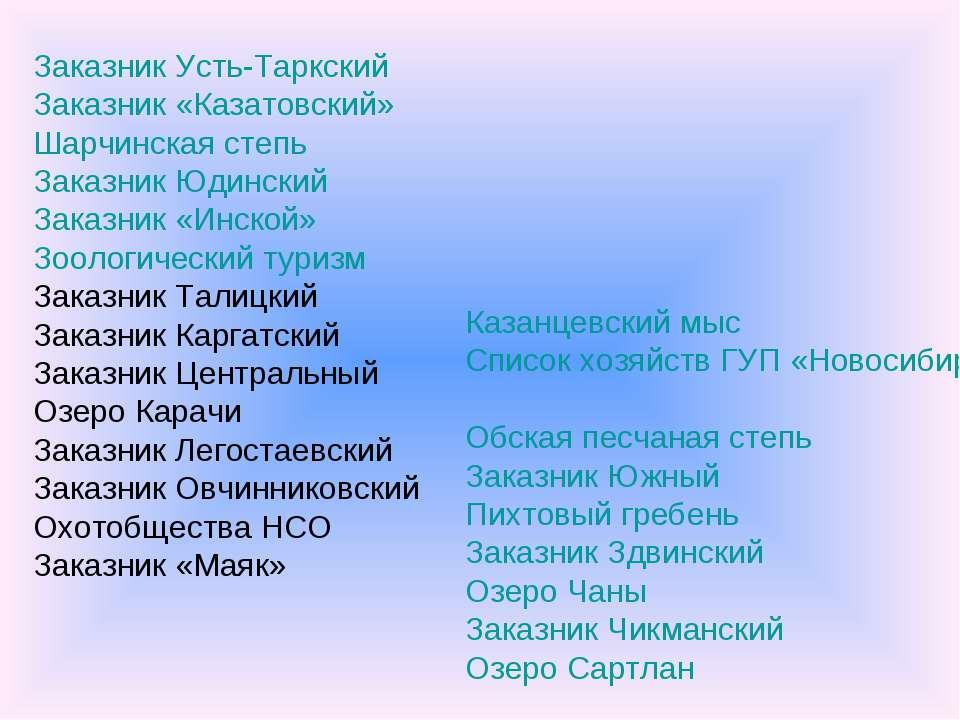 Казанцевский мыс Список хозяйств ГУП «Новосибирскохота» Обская песчаная степь...
