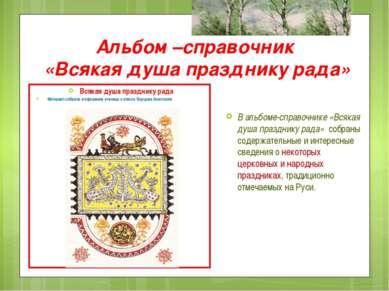 Альбом –справочник «Всякая душа празднику рада» В альбоме-справочнике «Всякая...