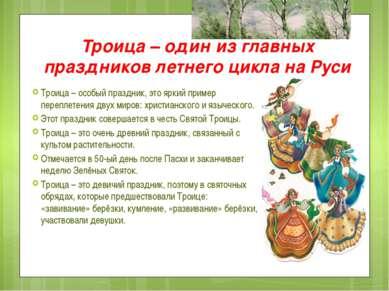 Троица – один из главных праздников летнего цикла на Руси Троица – особый пра...