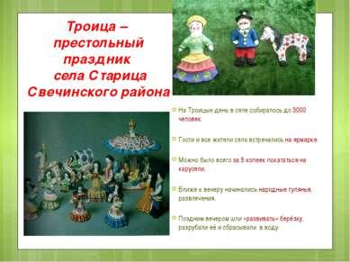 Троица – престольный праздник села Старица Свечинского района На Троицын день...