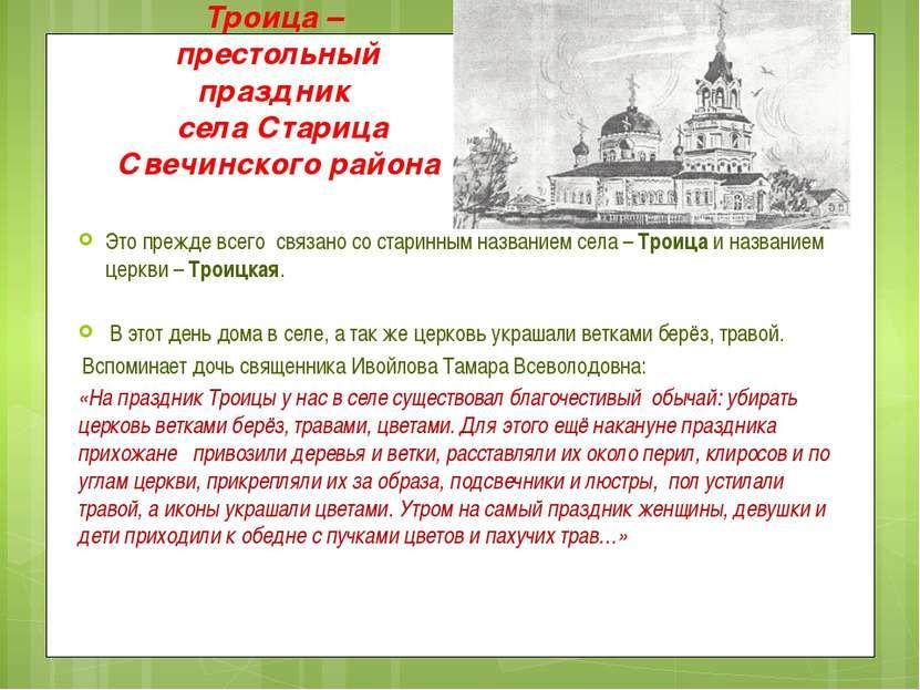 Троица – престольный праздник села Старица Свечинского района Это прежде всег...