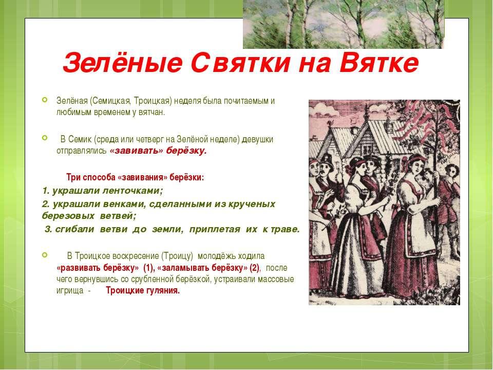 Зелёные Святки на Вятке Зелёная (Семицкая, Троицкая) неделя была почитаемым и...