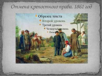 Отмена крепостного права. 1861 год