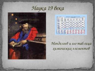 Наука 19 века Менделеев и его таблица химических элементов