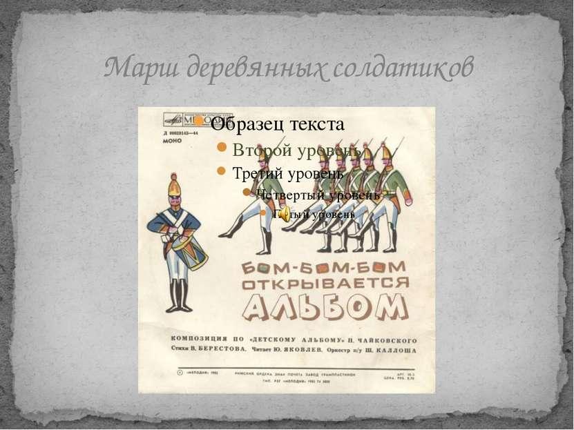 Марш деревянных солдатиков