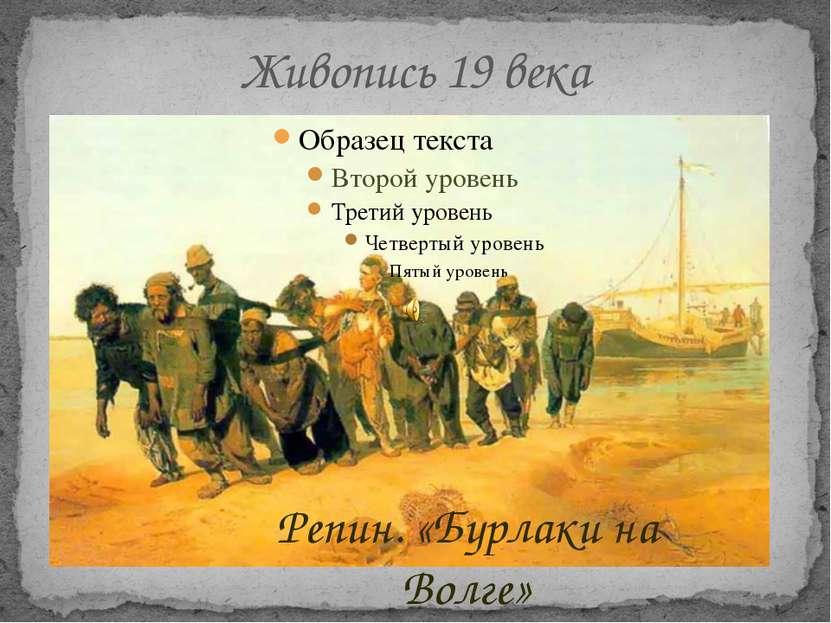 Живопись 19 века Репин. «Бурлаки на Волге»