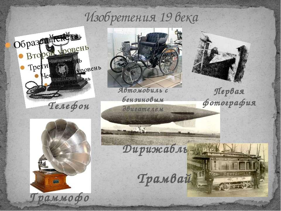 Изобретения 19 века Телефон Автомобиль с бензиновым двигателем Первая фотогра...