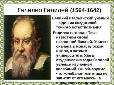 Галилео Галилей (1564-1642) Великий итальянский ученый – один из создателей т...