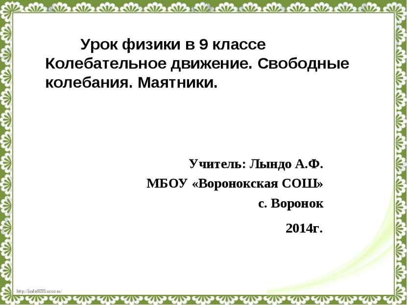 Учитель: Лындо А.Ф. МБОУ «Воронокская СОШ» с. Воронок 2014г. Урок физики в 9 ...