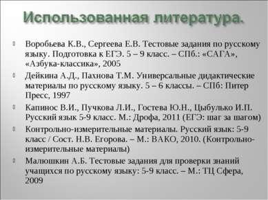 Воробьева К.В., Сергеева Е.В. Тестовые задания по русскому языку. Подготовка ...