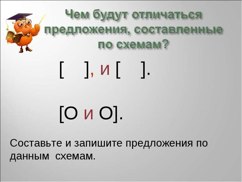 [ ], и [ ]. [O и O]. Составьте и запишите предложения по данным схемам.