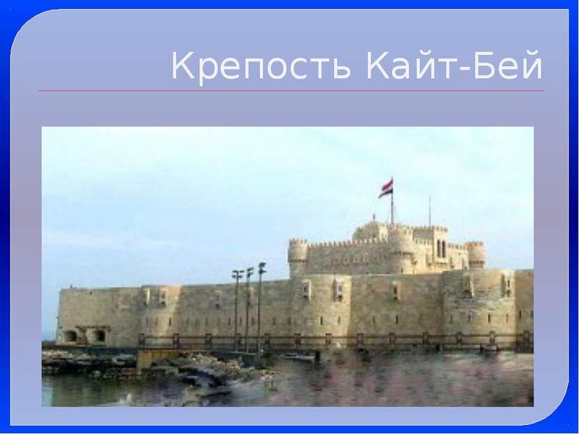 Крепость Кайт-Бей