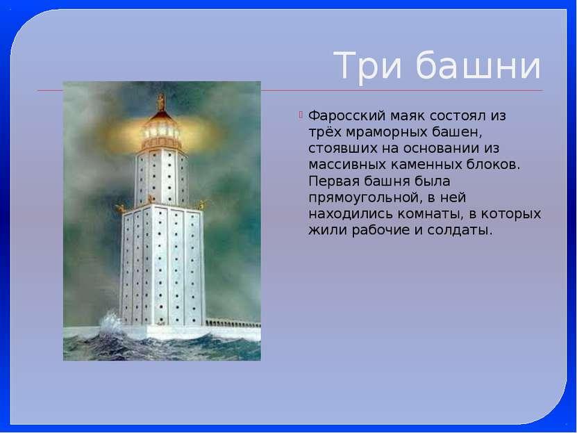 Три башни Фаросский маяк состоял из трёх мраморных башен, стоявших на основан...