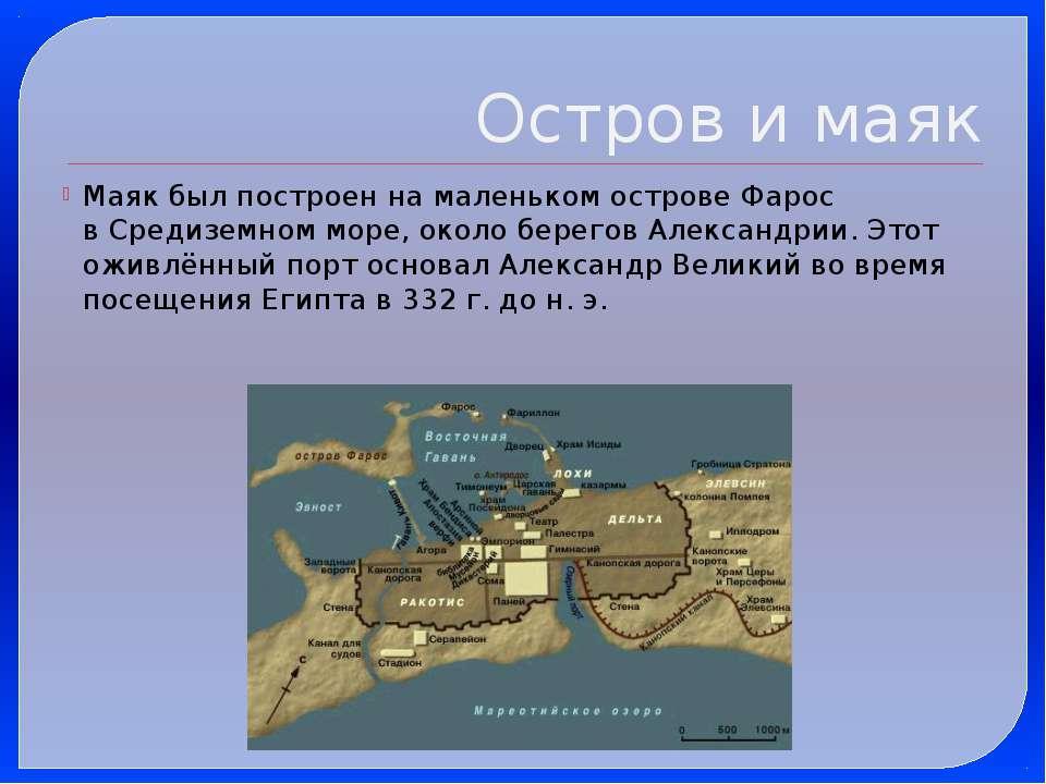 Остров и маяк Маяк был построен на маленьком острове Фарос вСредиземном море...