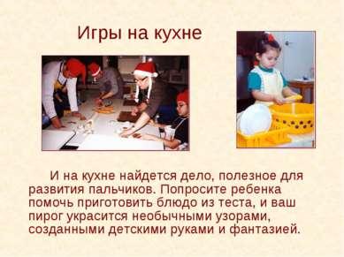 Игры на кухне И на кухне найдется дело, полезное для развития пальчиков. Попр...